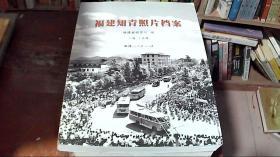 福建知青照片档案