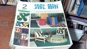 装饰工艺美术季刊 1987年第2期 总第二十期