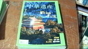 中华遗产2013.5总第91期