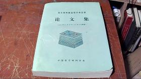 复合材料新进展学术会议论文集