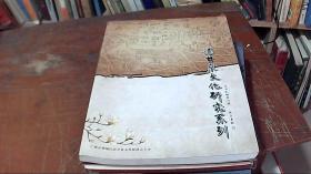 湛甘泉文化研究系列:丛书汇编第六期