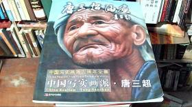 中国写实画派·唐三超