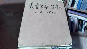 教育革命通讯 1974年1-6期