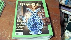 中华遗产2013.1总第87期