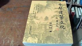 中华建筑文化 签赠本
