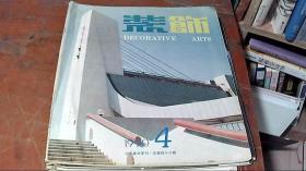 装饰工艺美术季刊 1990年第4期 总第四十六期