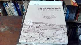 海西求是文库·中等收入阶层实证研究:以福建省东南沿海县域为例