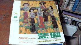 装饰工艺美术季刊 1993年第4期 总第五十八期