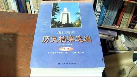 厦门海关历史档案选编:1911年-1949年.第一辑