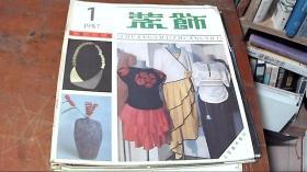 装饰工艺美术季刊 1987年第1期 总第十九期