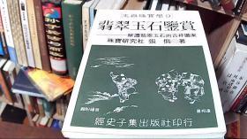 翡翠玉石鉴赏 玉器珠宝学9