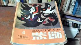 装饰工艺美术季刊 1988年第4期 总第三十八期