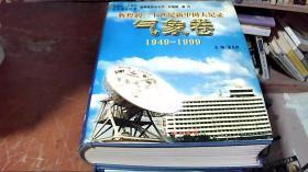 辉煌的二十世纪新中国大记录.气象卷:1949-1999