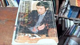 搏击的历程,刘小光围棋对局精选