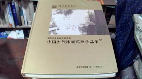 中国当代漆画巡展作品集