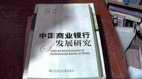 中国商业银行发展研究
