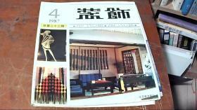 装饰工艺美术季刊 1987年第4期 总第二十二期
