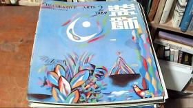 装饰工艺美术季刊 1989年第2期 总第四十期1