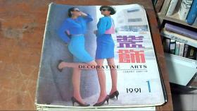 装饰工艺美术季刊 1991年第1期 总第四十七期
