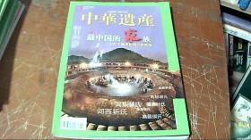 中华遗产2013.11总第97期