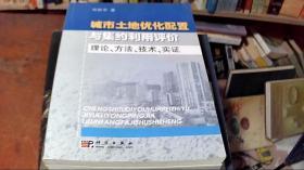 城市土地优化配置与集约利用评价:理论、方法、技术、实证