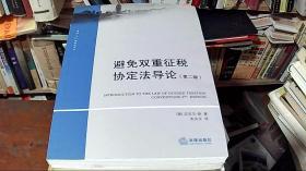 避免双重征税协定法导论(第二版)
