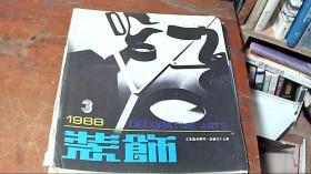 装饰工艺美术季刊 1988年第3期 总第三十七期