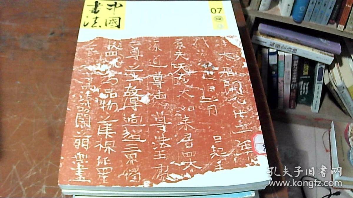 中国书法2017 7 总309期