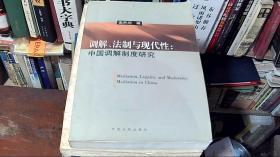 调解、法制与现代性:中国调解制度研究