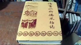 福莆仙乡侨风物志
