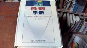 实用性病手册