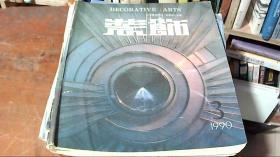 装饰工艺美术季刊 1990年第3期 总第四十五期