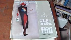 装饰工艺美术季刊 1988年第2期 总第三十六期