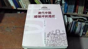 清代中期婚姻冲突透析