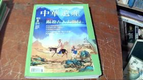 中华遗产2013.8总第94期