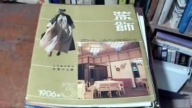 装饰工艺美术季刊 1986年第3期 总第十七期