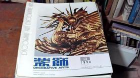 装饰工艺美术季刊 1994年第3期 总第六十一期