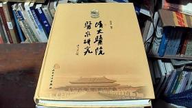 清太医院医家研究