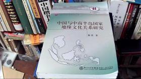 中国与中南半岛国家地缘文化关系研究