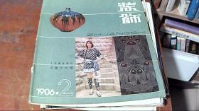 装饰工艺美术季刊 1986年第2期 总第十六期