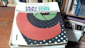 装饰工艺美术季刊 1990年第1期 总第四十三期