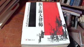 新上海大律师