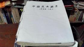 中国花卉盆景1996上半年 合订本6本