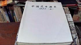 中国花卉盆景1996下半年 合订本6本