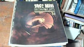 装饰工艺美术季刊 1995年第1期 总第六十三期