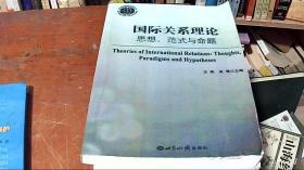 国际关系理论:思想、范式与命题
