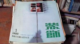 装饰工艺美术季刊 1989年第1期 总第三十九期1