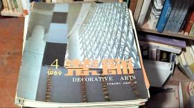 装饰工艺美术季刊 1989年第4期 总第四十二1