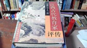 江西古代教育家评传