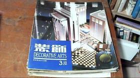 装饰工艺美术季刊 1995年第3期 总第六十五期